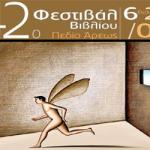 42ο Φεστιβάλ Βιβλίου στο Πεδίον του Άρεως