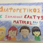 Η Ε΄ και ΣΤ΄ Τάξη του 7ου Δημοτικού Σχολείου Λεμεσού «Έκλεισε την πόρτα στον ρατσισμό»