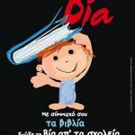 6 Μαρτίου: Πανελλήνια Ημέρα κατά της Σχολικής Βίας και του Εκφοβισμού