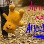 Αυτισμός: Ώρα για αλήθεια και αποδοχή!