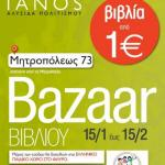 Bazaar βιβλίου από τον Ιανό