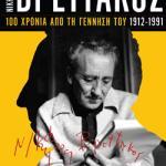 «2012, Έτος Νικηφόρου Βρεττάκου» - Επέτειος για τα 100 χρόνια από τη γέννησή του