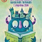 2 Απριλίου – Παγκόσμια Ημέρα Παιδικού Βιβλίου 2014